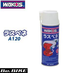 WAKO'S(ワコーズ) RP-L ラスペネ(一般用) A120 自転車 ルブリカント