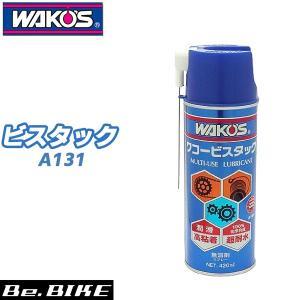 WAKO'S(ワコーズ) VT-A ビスタック A131 自転車 ルブリカント|bebike