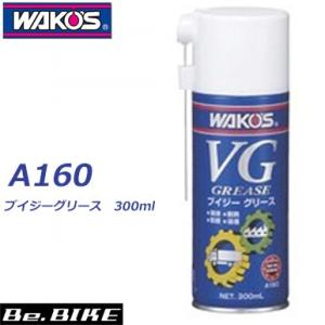 WAKO'S(ワコーズ) VG ブイジーグリースA160 自転車 ルブリカント|bebike