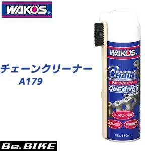 ワコーズ A179 CHA-C チェーンクリーナー 自転車 ルブリカント WAKO'S 非乾燥タイプ生分解性洗浄スプレー|bebike