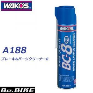 WAKO'S(ワコーズ)BC-B ブレーキ&パーツクリーナー8 A188 自転車 ルブリカント|bebike