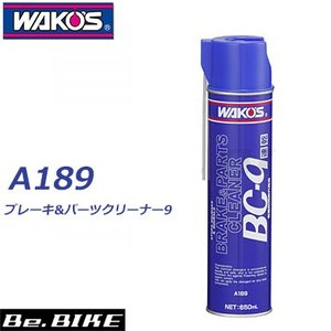 WAKO'S(ワコーズ)BC-B ブレーキ&パーツクリーナー9 A189 自転車 ルブリカント|bebike