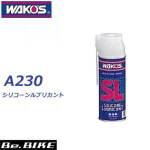 WAKO'S(ワコーズ) SL シリコーンルブリカント A230 自転車 ルブリカント|bebike