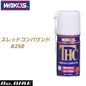 WAKO'S(ワコーズ) THC スレッドコンパウンド A250 自転車 ルブリカント|bebike
