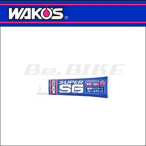 WAKO'S(ワコーズ) SSG スーパーシリコーングリス(チューブ)V251 |自転車 ルブリカント|和光ケミカル|自転車 ケミカル|bebike