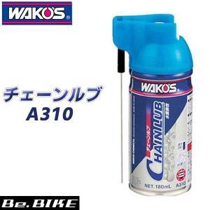 WAKO'S ワコーズ CHL チェーンルブ A310 和光ケミカル 自転車|bebike
