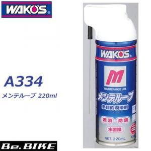 WAKO'S(ワコーズ) メンテルーブ A334|bebike