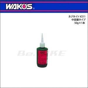 WAKO'S(ワコーズ)NT ネジタイト V211 自転車 ルブリカント|bebike