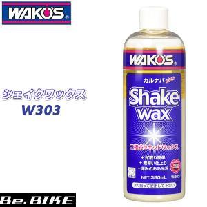 WAKO'S(ワコーズ)SKW シェイクワックス W303 自転車 ルブリカント|bebike