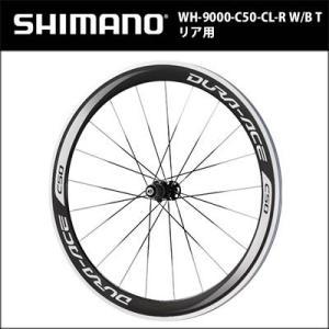 (SHIMANO シマノ) WH-9000-C50-CL-R (リアのみ) DURA-ACE クリンチャー(EWH9000C50RCC) 自転車 | ホイール|bebike
