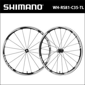 shimano(シマノ) WH-RS81-C35-TL 前後セット ホイール チューブレス/クリンチャー対応 アルミ・カーボンラミネート(EWHRS81C35FRL)ホイールバッグ無し|bebike