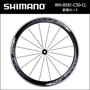 WH-RS81-C50-CL シマノ 前後セット クリンチャー(EWHRS81C50PC)ホイール|bebike
