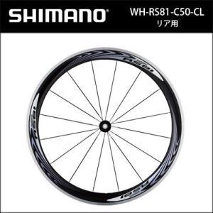 WH-RS81-C50-CL シマノ リアのみ クリンチャー(EWHRS81C50RC)ホイール|bebike