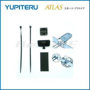 ユピテル YUPITERU OP-A006 ATLAS (アトラス) 自転車 ロード クロスバイク マウンテン ランドナー