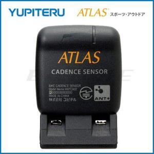 ユピテル YUPITERU OP-ANTCA02 ATLAS (アトラス) 自転車 ロード クロスバイク マウンテン ランドナー
