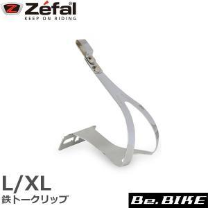 ZEFAL(ゼファール) 050 クリストフ 鉄トークリップ L/XL 自転車 トークリップ|bebike