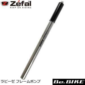 ZEFAL(ゼファール) 0681 ラピーゼ フレームポンプ 自転車 空気入れ 携帯ポンプ|bebike
