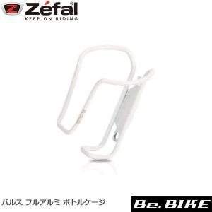 ZEFAL(ゼファール) 173 パルス フルアルミ ボトルケージ ホワイト 自転車 ボトルケージ|bebike