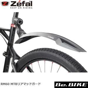 ZEFAL(ゼファール) 250501 RM60 MTBリアマッドガード 自転車 泥よけ|bebike