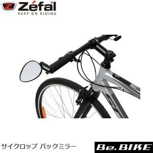 ZEFAL(ゼファール) 471 サイクロップ バックミラー 自転車 ミラー|bebike