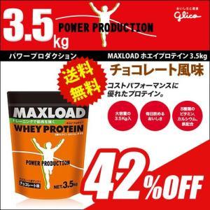 [旧パッケージ品]期間限定40%OFF グリコ マックスロード MAXLOAD ホエイプロテイン チョコレート風味 3.5kg (175食分)(80)...
