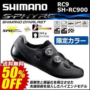 50%OFF シマノ RC9 SH-RC900 SPD-SL シューズ ブラック 限定カラー シマノシューズ|bebike