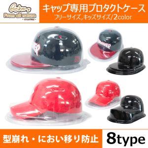 帽子 キャップ 保護 プロテクト ケース 型崩れ 劣化 防止 壁掛け 透明 ボックスの写真