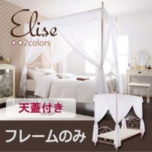 姫系 ベッド シングル 白 スチール 〔天蓋付き/ベッドフレームのみ〕 アイアンベッド ホワイト|bed-lukit