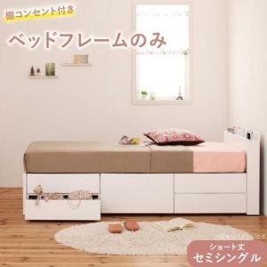 チェストベッド 棚コンセント付き  〔セミシングル ショート丈〕 ベッドフレームのみ|bed-lukit