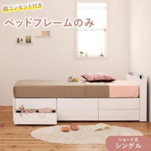チェストベッド 棚コンセント付き  〔シングル ショート丈〕 ベッドフレームのみ|bed-lukit