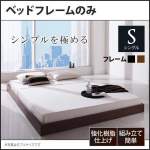 ベッドフレームのみ 〔シングル レギュラー丈〕  〔商品名/シンプルデザイン/ヘッドボードレスフロアベッド/Rainette〕|bed-lukit