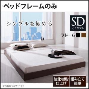 ベッドフレームのみ 〔セミダブル レギュラー丈〕  〔商品名/シンプルデザイン/ヘッドボードレスフロアベッド/Rainette〕|bed-lukit