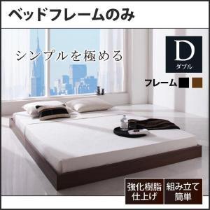 ベッドフレームのみ 〔ダブル レギュラー丈〕  〔商品名/シンプルデザイン/ヘッドボードレスフロアベッド/Rainette〕|bed-lukit