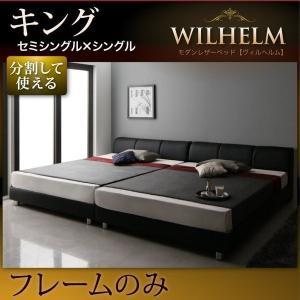 PVCレザーベッド 〔キング(SS+S)〕 ベッドフレームのみ 〔すのこタイプ〕|bed-lukit