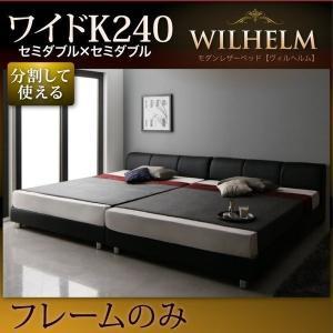 PVCレザーベッド 〔ワイドK240(SD×2)〕 ベッドフレームのみ 〔すのこタイプ〕|bed-lukit
