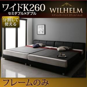 PVCレザーベッド 〔ワイドK260(SD+D) 〕 ベッドフレームのみ 〔すのこタイプ〕|bed-lukit