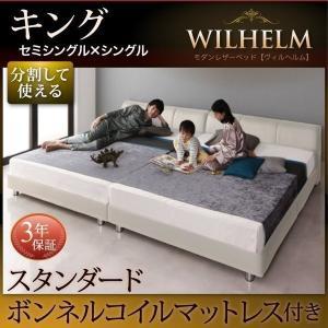 PVCレザーベッド 〔キング(SS+S)〕 スタンダードボンネルコイルマットレス付き 〔すのこタイプ〕|bed-lukit