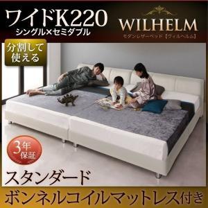 PVCレザーベッド 〔ワイドK220(S+SD)〕 スタンダードボンネルコイルマットレス付き 〔すのこタイプ〕|bed-lukit