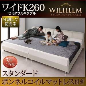 PVCレザーベッド 〔ワイドK260(SD+D) 〕 スタンダードボンネルコイルマットレス付き 〔すのこタイプ〕|bed-lukit