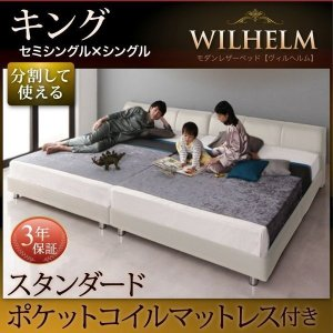 PVCレザーベッド 〔キング(SS+S)〕 スタンダードポケットコイルマットレス付き 〔すのこタイプ〕|bed-lukit