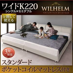 PVCレザーベッド 〔ワイドK220(S+SD)〕 スタンダードポケットコイルマットレス付き 〔すのこタイプ〕|bed-lukit