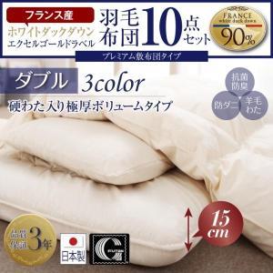 布団セット ダブル 日本製 10点セット 〔極厚ボリュームタイプ〕 布団・布団カバーセット フランス産ダウンエクセルゴールドラベル羽毛布団10点セット|bed-lukit