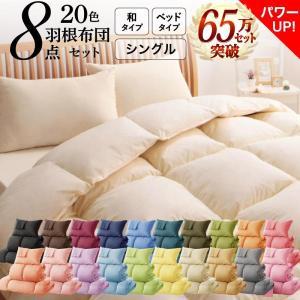 布団セット シングル 8点 セット 羽根 フェザー 3年保証 〔ベッド&和タイプ:シングルサイズ〕 収納に便利なケース付き|bed-lukit
