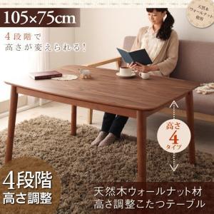 こたつテーブル 2人掛け 長方形型 リビングテーブル 天然木ウォールナット 北欧 〔幅105×奥行き75×高さ36.5〜60cm〕 高さ調節可能 bed-lukit