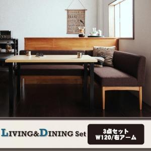 カフェ風ダイニング 3点セット 〔テーブル120cm+2人掛けソファ1脚+右アームソファ1脚〕|bed-lukit