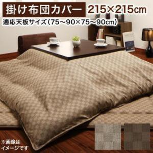 〔単品〕 こたつカバー 正方形 〔(75×75cm)天板対応〕  こたつ用カバー単品 ブロックチェック柄|bed-lukit