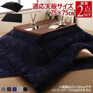 こたつ布団セット 2点 正方形 〔(75×75cm)天板対応〕 掛布団&敷布団2点セット bed-lukit