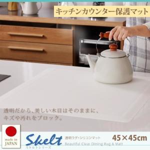 半透明 キッチンカウンター保護マット 〔45×45cm〕 日本製|bed-lukit