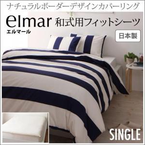 敷き布団用カバー シングル 単品 〔和式用フィットシーツ〕|bed-lukit