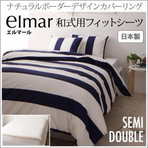 敷き布団用カバー セミダブル 単品 〔和式用フィットシーツ〕|bed-lukit